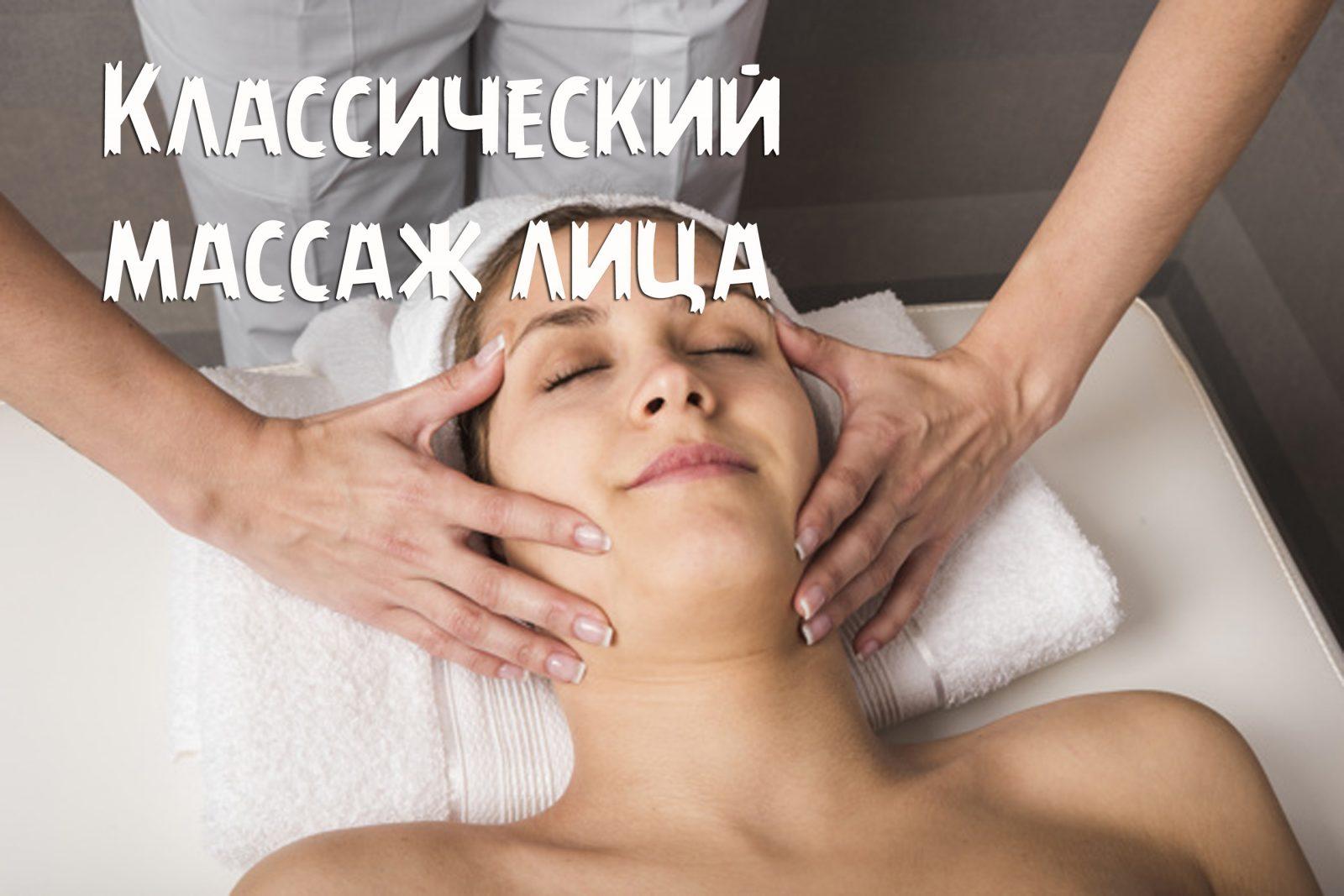 курсы массажа лица днепр