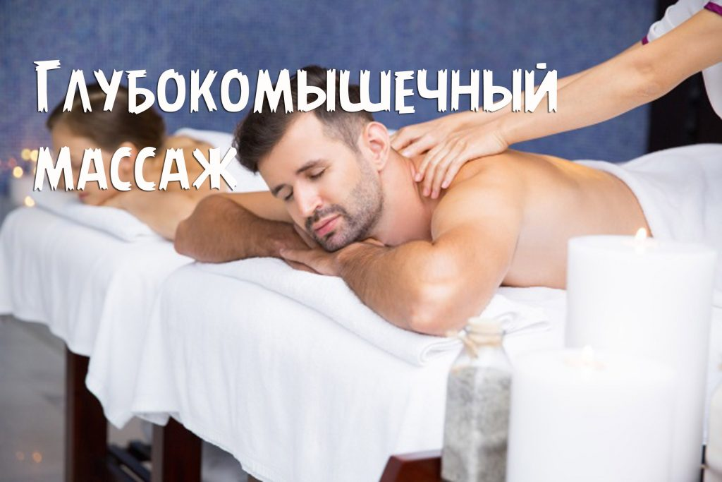 Семинар «Глубокомышечный массаж»