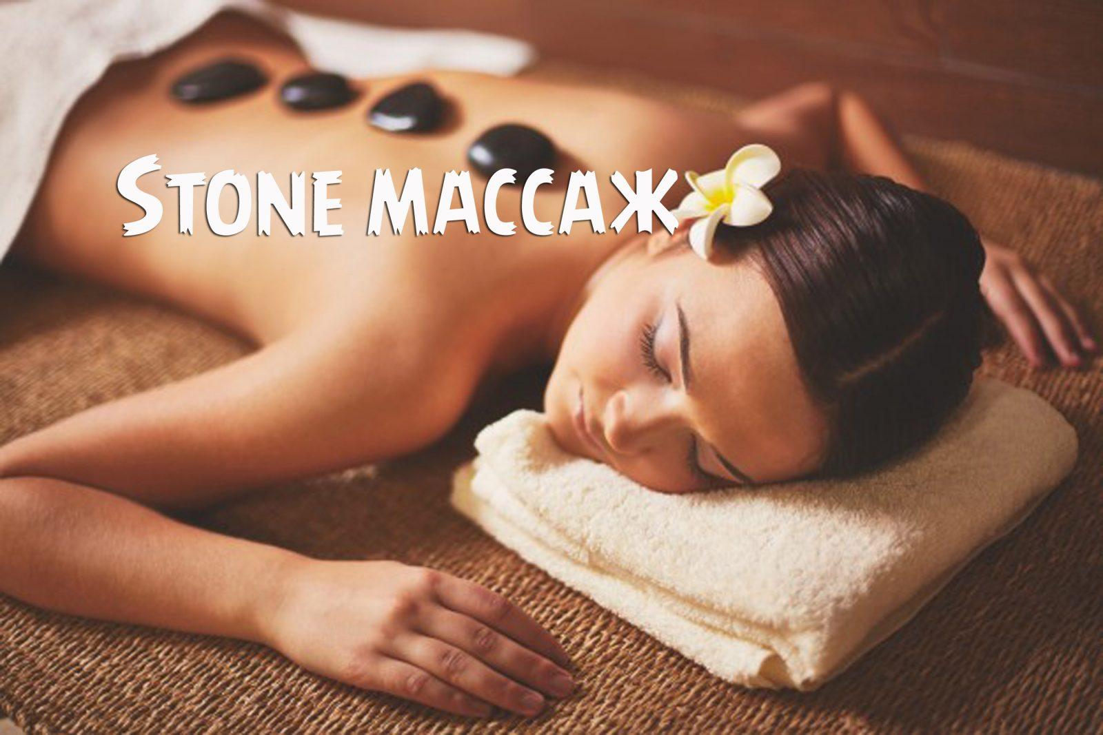 Семинар «Stone массаж»