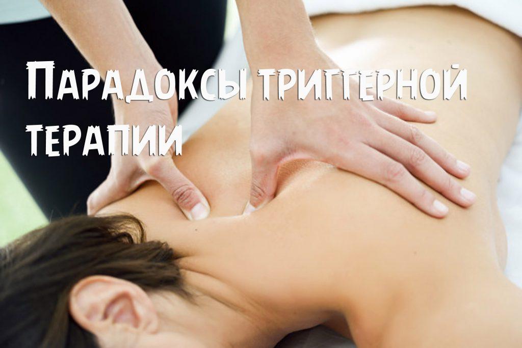 Семинар «Парадоксы триггерной терапии»