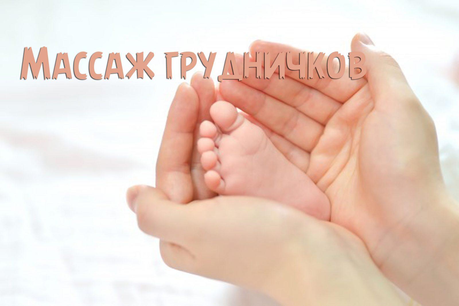 "Семинар ""Массаж грудничков"""