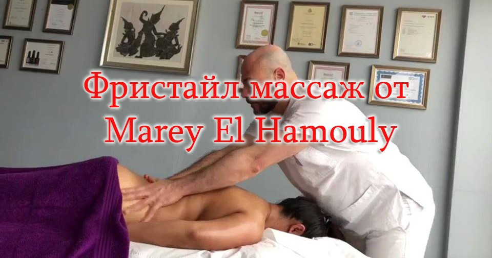 Фристайл массаж от Marey El Hamouly