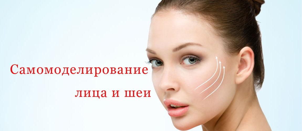 самомоделирование лица и шеи