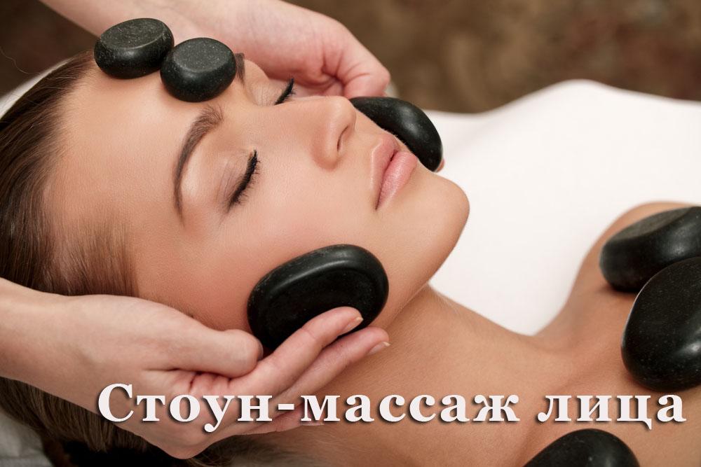 Стоун-массаж лица