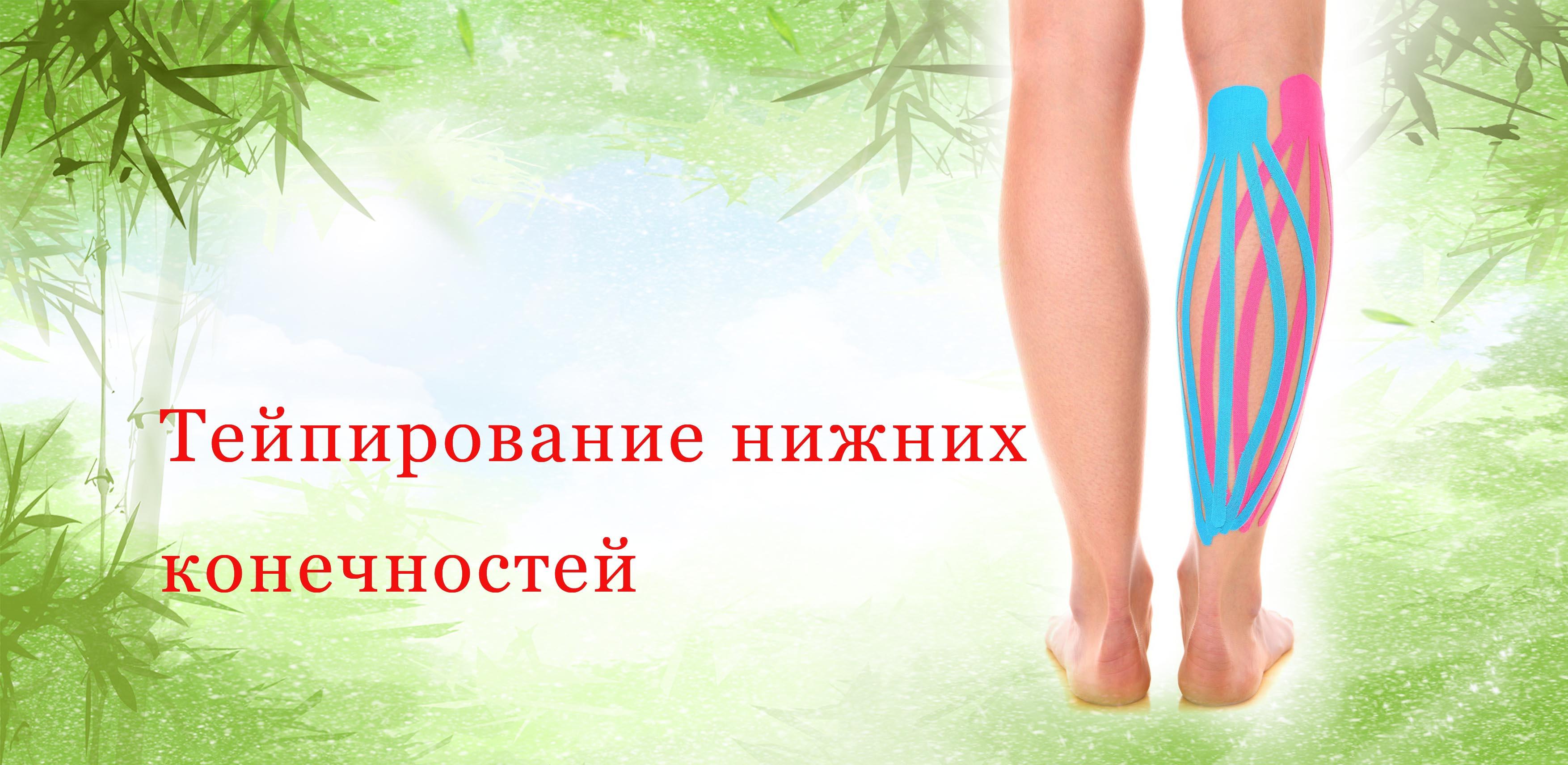 Тейпирование нижних конечностей в работе массажистов и подологов при различных деформациях стопы
