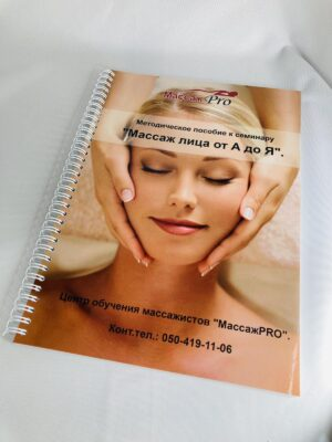 книга массаж лица