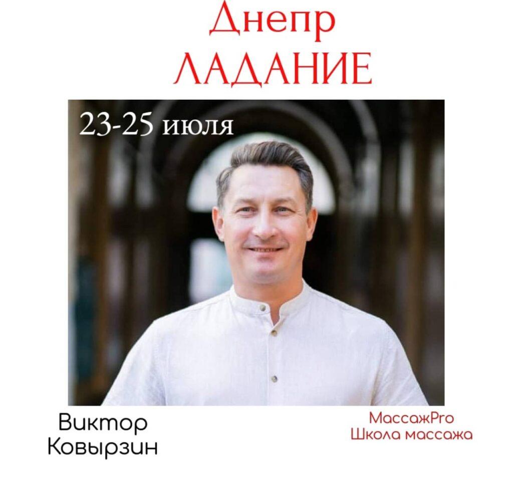 ладание виктор Ковырзин